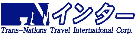 千葉県松戸市の旅行代理店T.N.インター